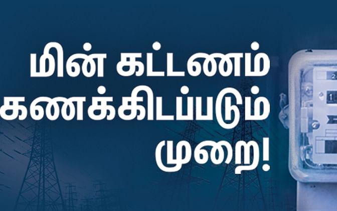 வதந்திகளை நம்ப வேண்டாம்... மின் கட்டணம் கணக்கிடப்படும் முறை இதுதான்! #VikatanFactCheck