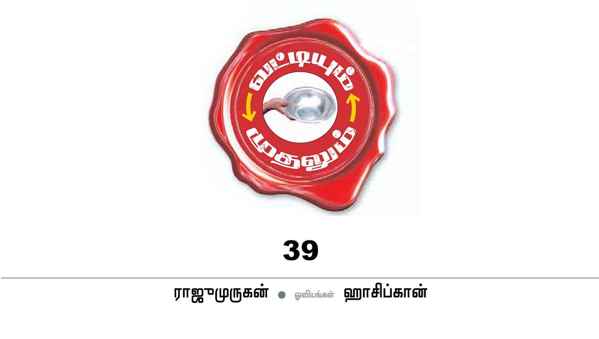 வட்டியும் முதலும் - 39