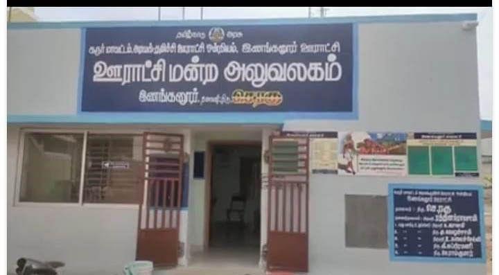 இனங்கனூர் ஊராட்சி மன்ற அலுவலகம்