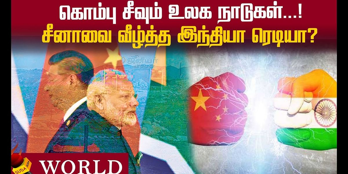 India | China