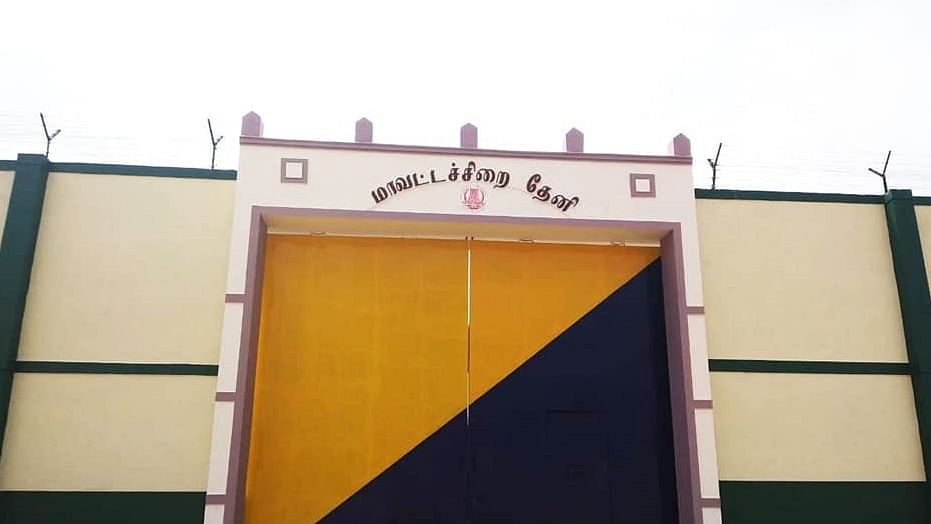 தேனி மாவட்டச் சிறைச்சாலை
