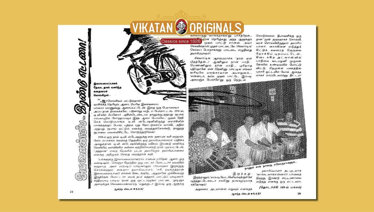 06/04/1997 தேதியிட்ட ஆனந்த விகடன் இதழிலிருந்து...