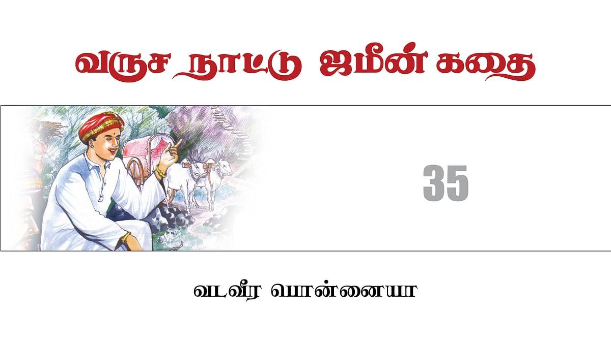 வருச நாட்டு ஜமீன் கதை - 35