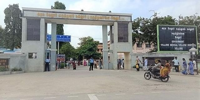வேலூர் அரசு மருத்துவமனை