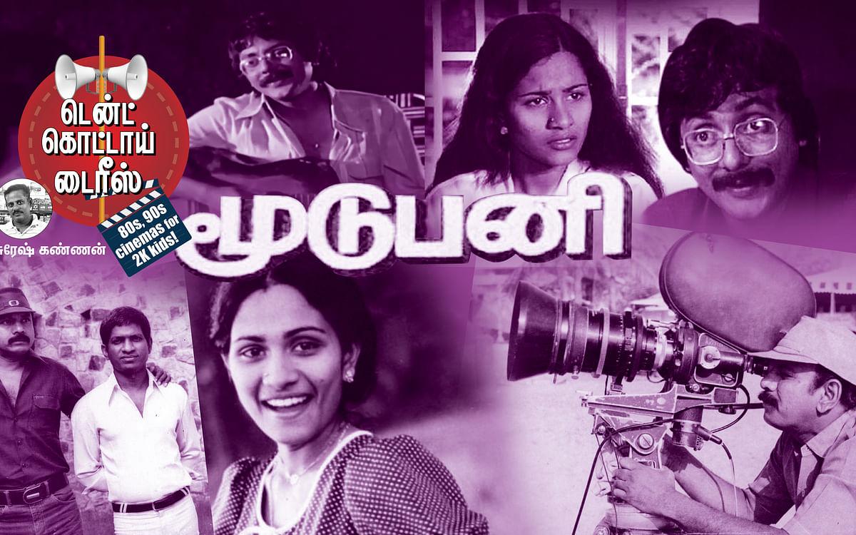 ஷோபா மரணம்; ஹிட்ச்காக்கின் `சைக்கோ';`மூடுபனி' ரகசியங்கள் - டென்ட் கொட்டாய் டைரீஸ் - 80s, 90s Cinemas for 2K kids