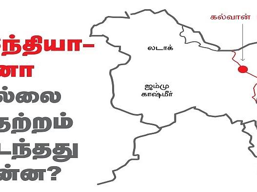 1962 முதல் 2020 வரை இந்தியா - சீனா எல்லையில் என்ன நடந்தது? ஒரு விரிவான அலசல்!