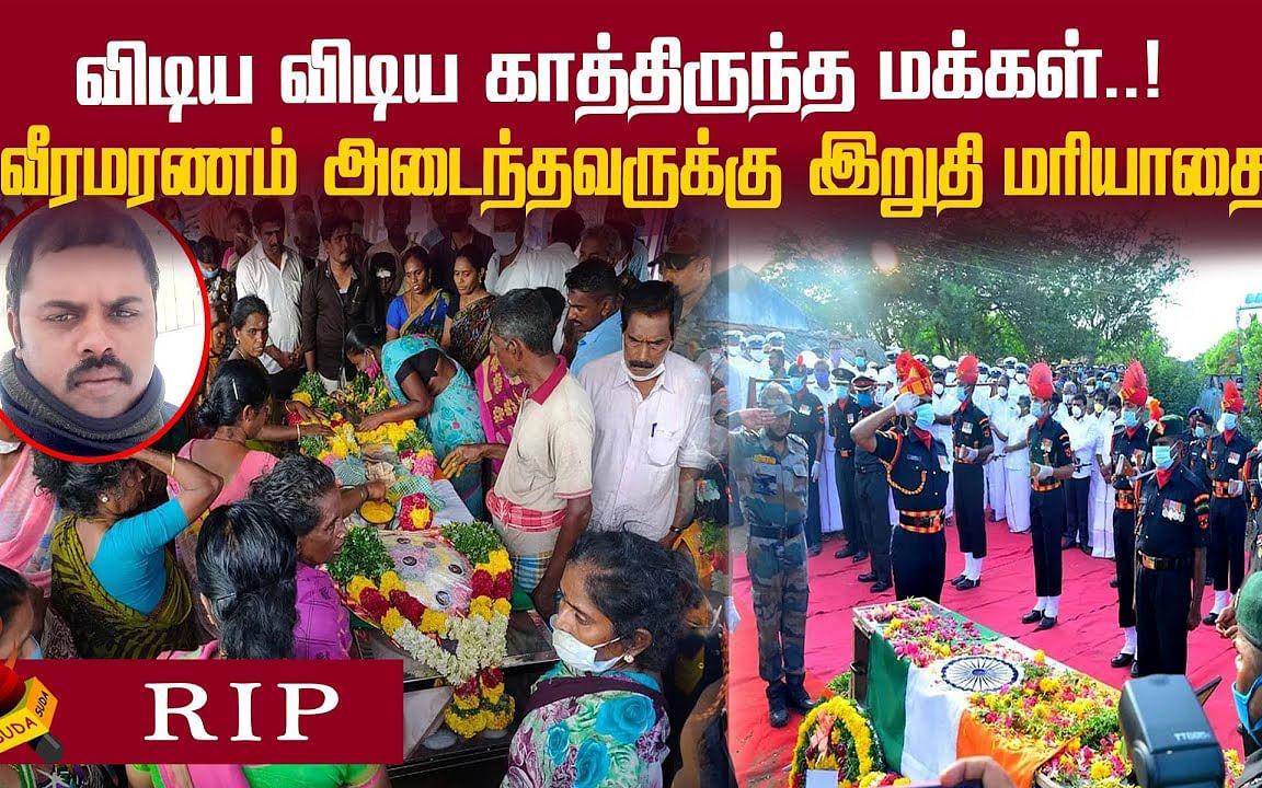 தேசம் காக்கப் புறப்பட்டு தன்னுயிர் ஈந்த ராணுவ வீரர் பழனி! #RIPPalani #RIP #RealHero
