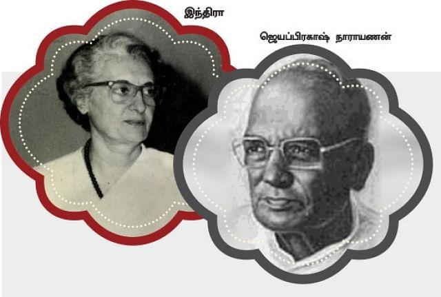 இந்திரா- ஜெயப்பிரகாஷ் நாராயணன்
