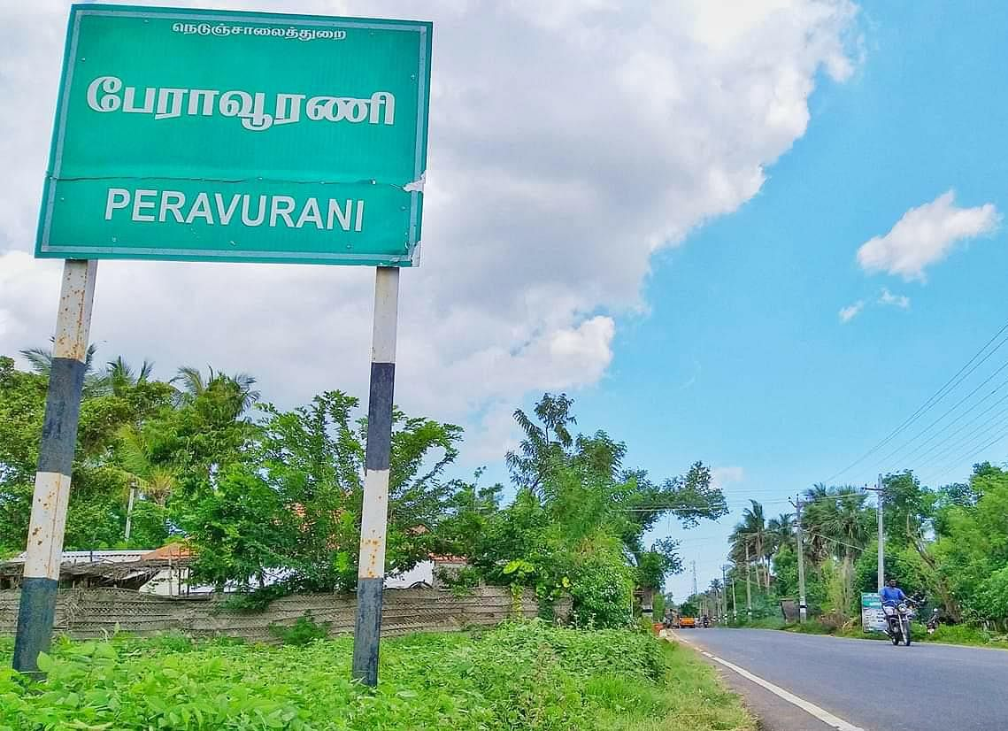 பேராவூரணி