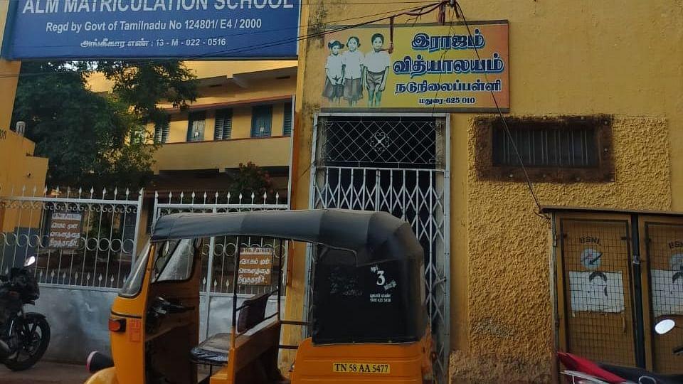 இராஜம் வித்யாலயம் நடுநிலைப் பள்ளி