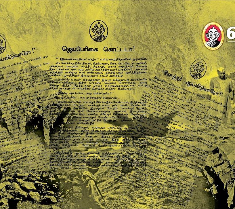Indo China War Vikatan Archives