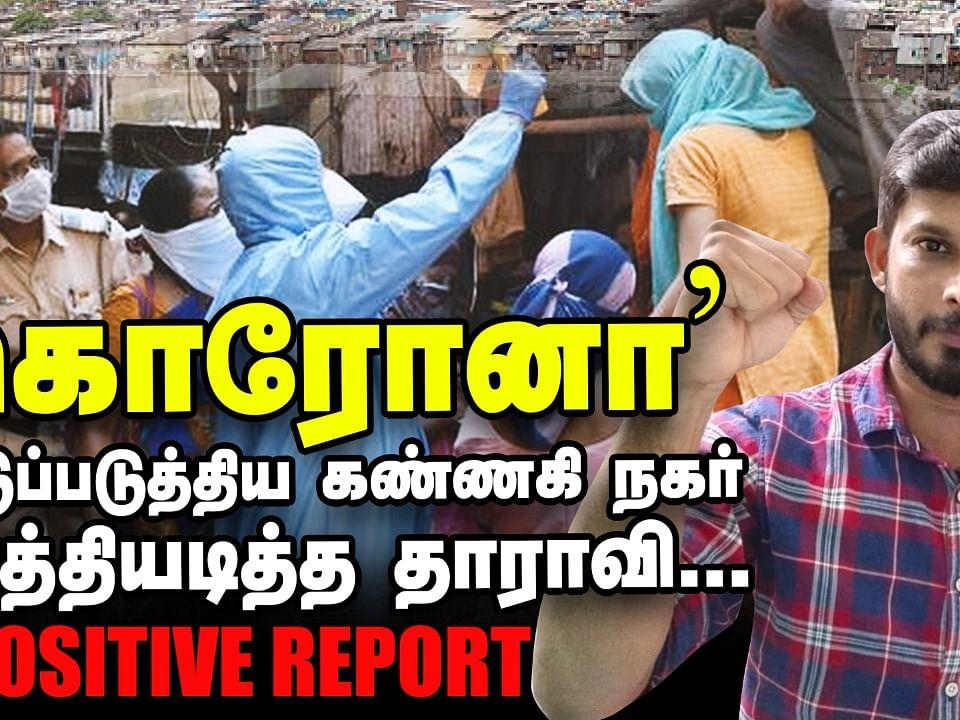 சென்னையில் கொரோனாவை வென்ற கண்ணகி நகர்... எப்படி? Detailed Report