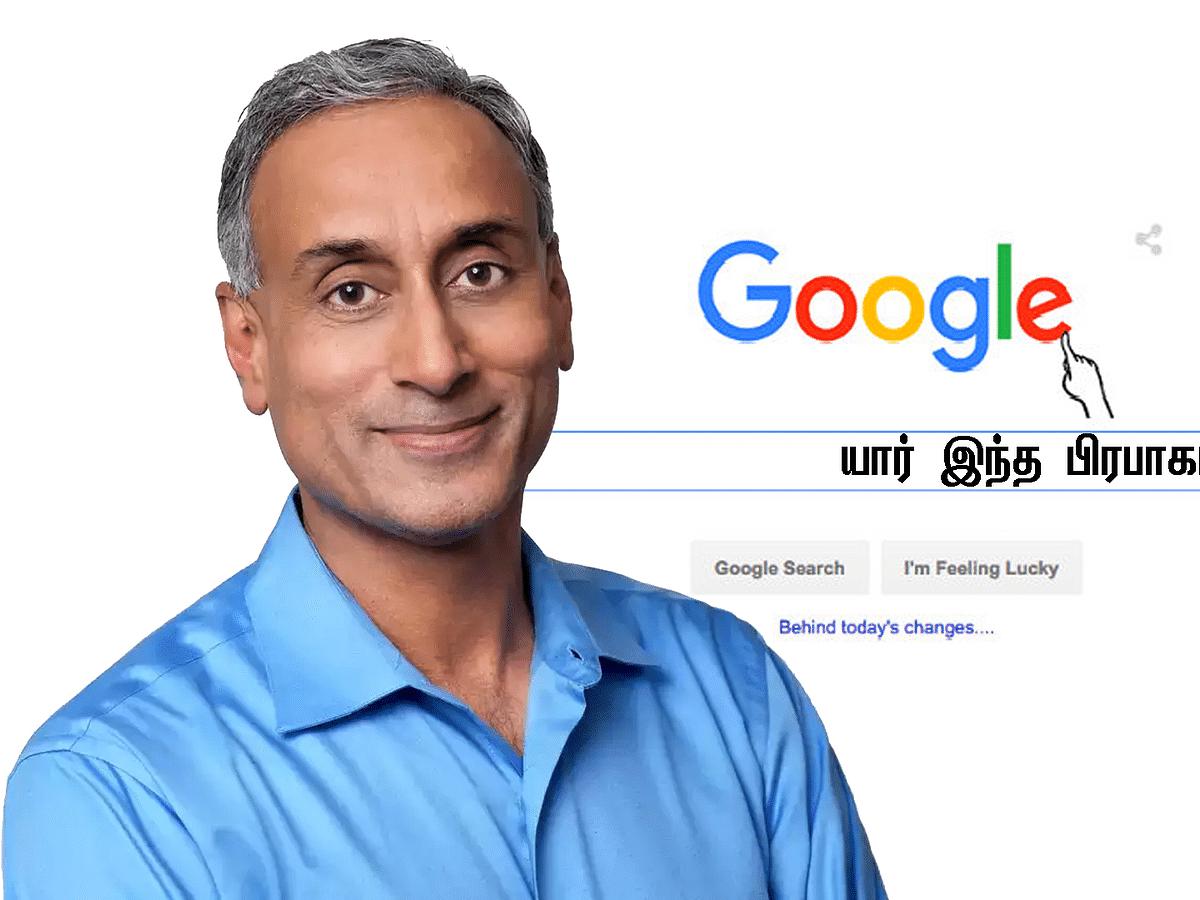 Google Search பிரபாகர் ராகவன்... யார் இந்த இன்னொரு கூகுள் தமிழர்?