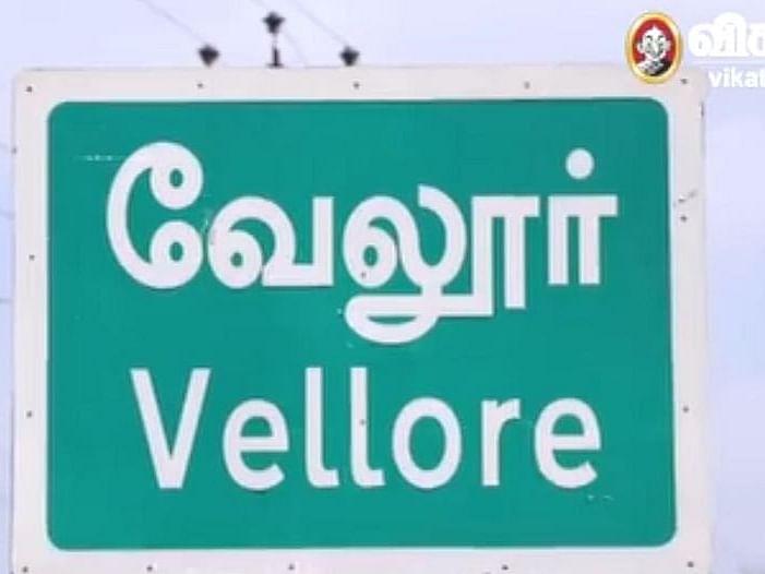 `3 நீதிபதிகளுக்கு கொரோனா!' - ஹாட்ஸ்பாட்டாகத் தகிக்கும் வேலூர்