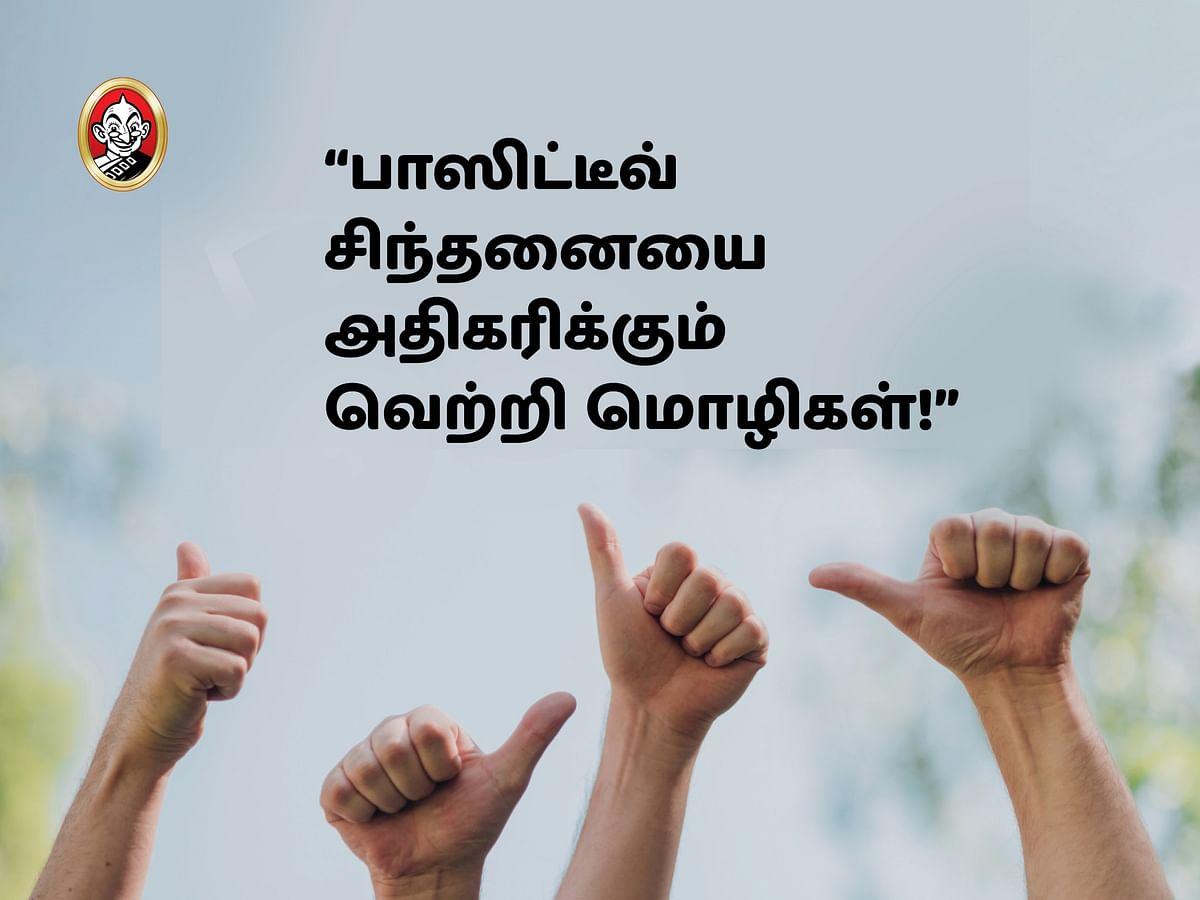 பாஸிட்டிவ் சிந்தனையை அதிகரிக்கும் வெற்றி மொழிகள்! #VikatanPhotoCards #Motivation