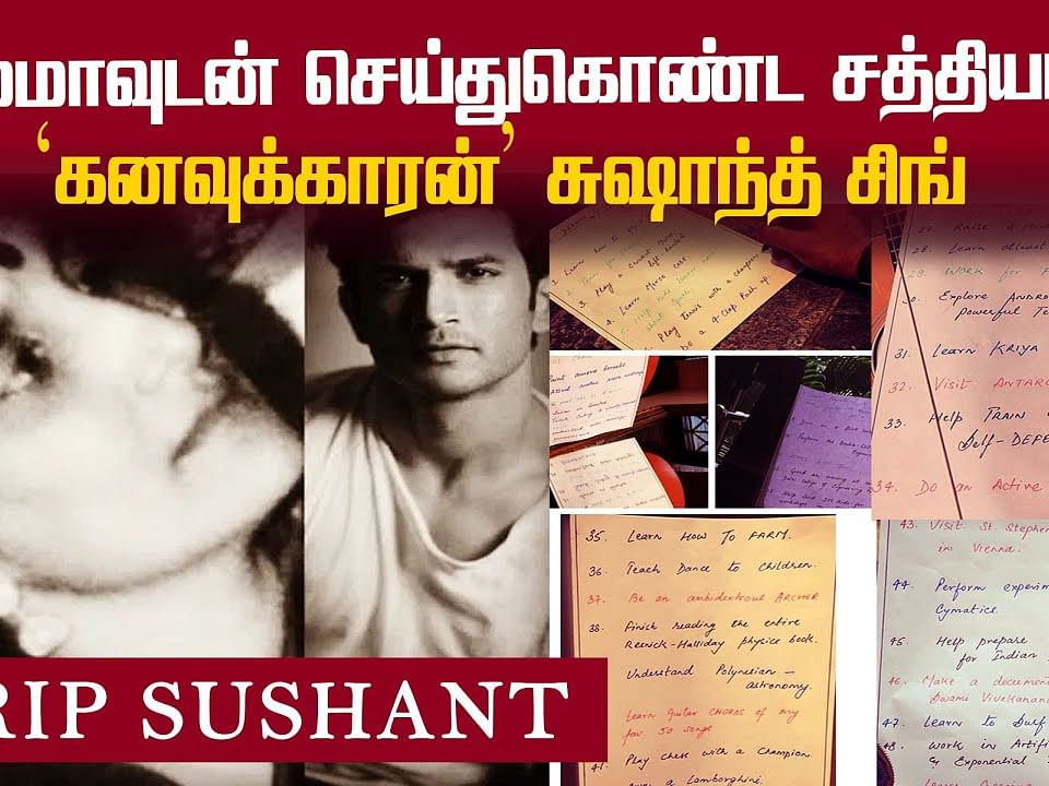 Sushant - இன் நிறைவேறாத ஆசைகள்...`கனவுக்காரன்' சுஷாந்தின் 50 கனவுகள்