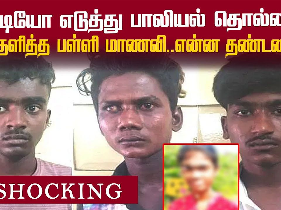 தொல்லை கொடுத்த மூவர்... விபரீத முடிவெடுத்த மாணவி மரணம்! | Shocking