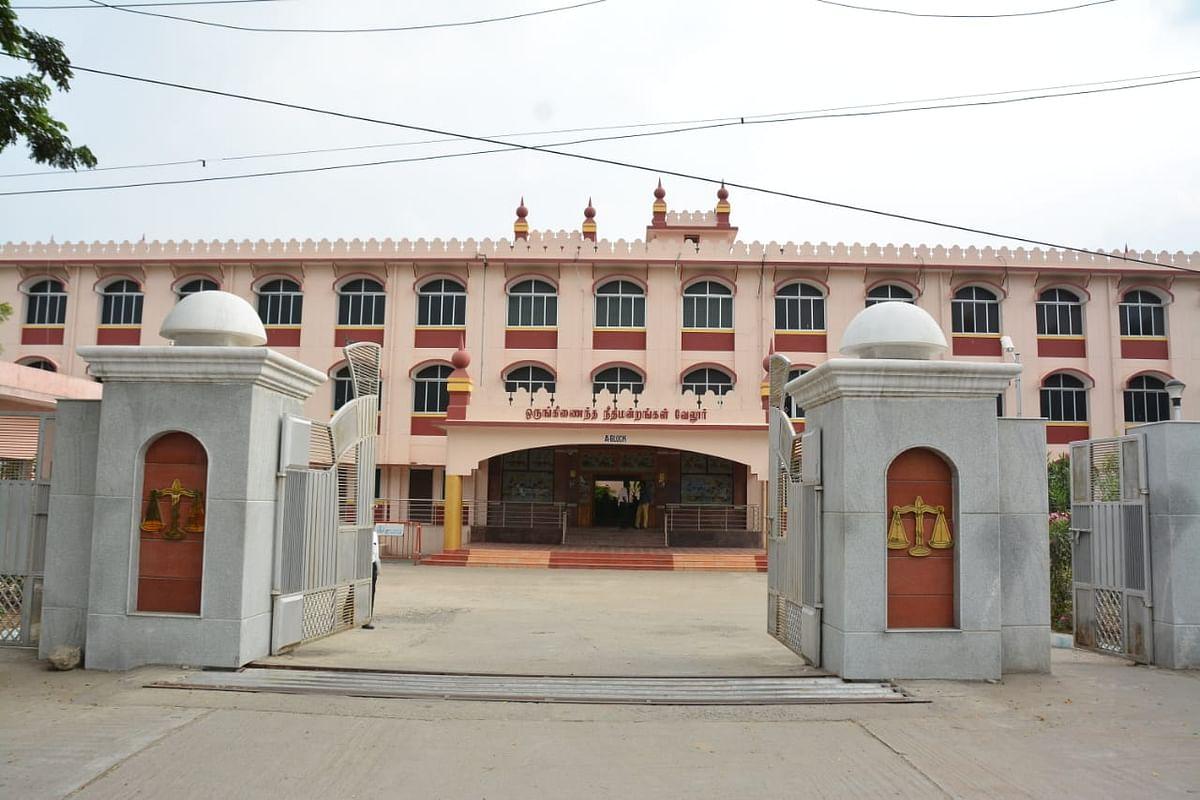 வேலூர் நீதிமன்றம்