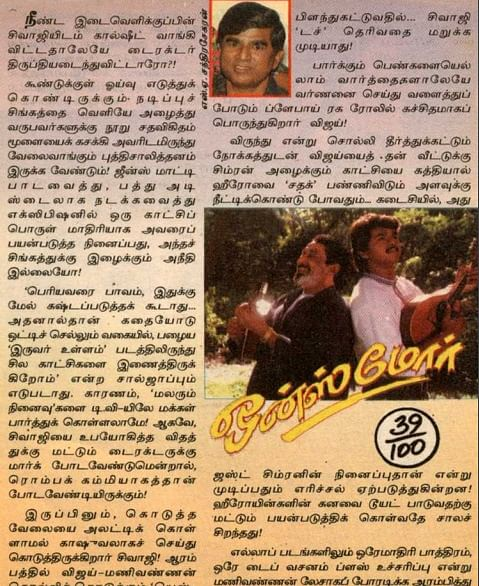 Vijay, Sivaji, Once More