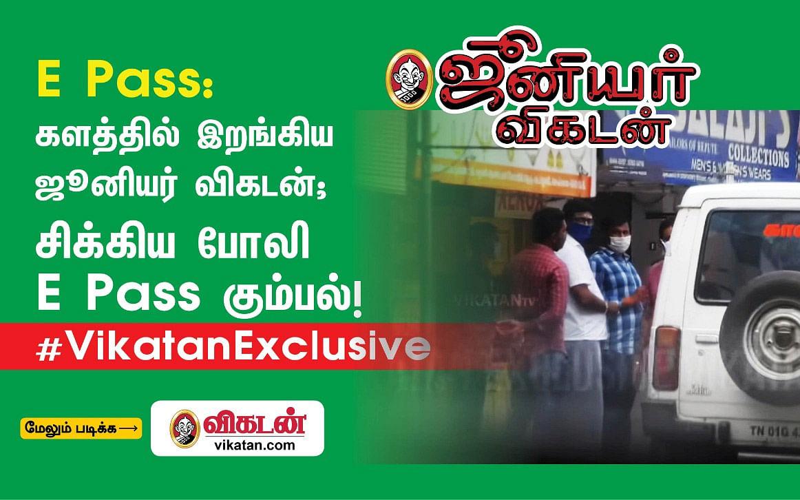 E Pass: களத்தில் இறங்கிய ஜூனியர் விகடன்; சிக்கிய போலி E Pass கும்பல்! #VikatanExclusive