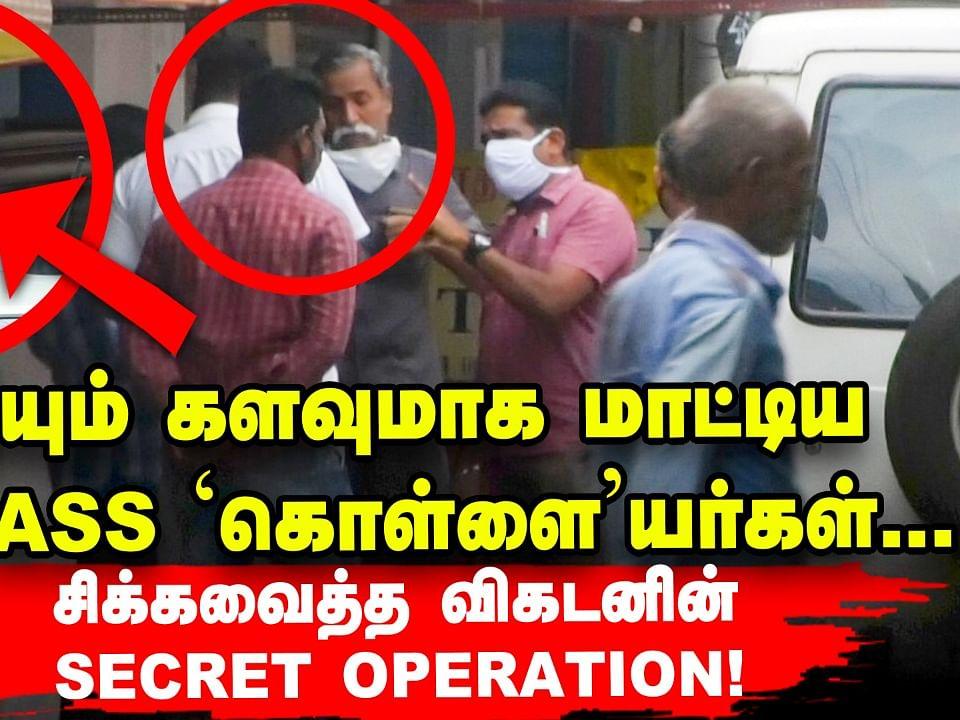 E Pass @ Tamil Nadu - போலி இ-பாஸ் கும்பல்... பொறிவைத்துப் பிடித்த காவல்துறையும் விகடனும்!