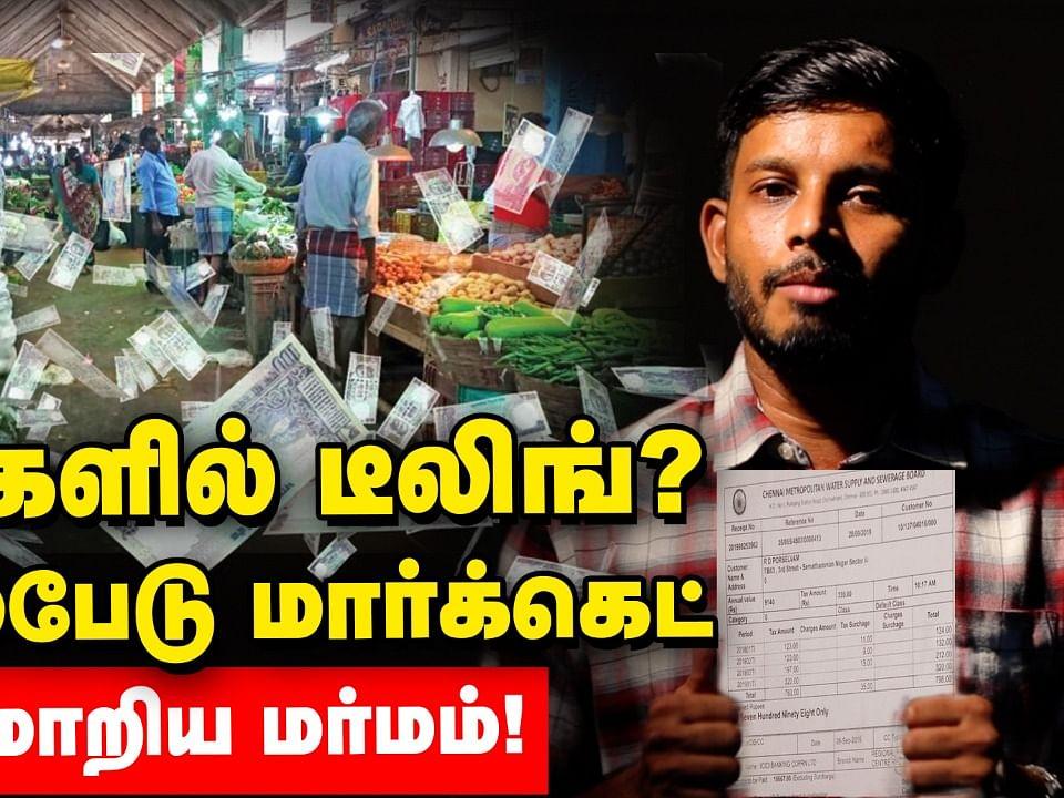 Koyambedu Market விற்பனைக்கா? மர்மங்களும், பகீர் பிண்ணனிகளும்!   Shocking Details