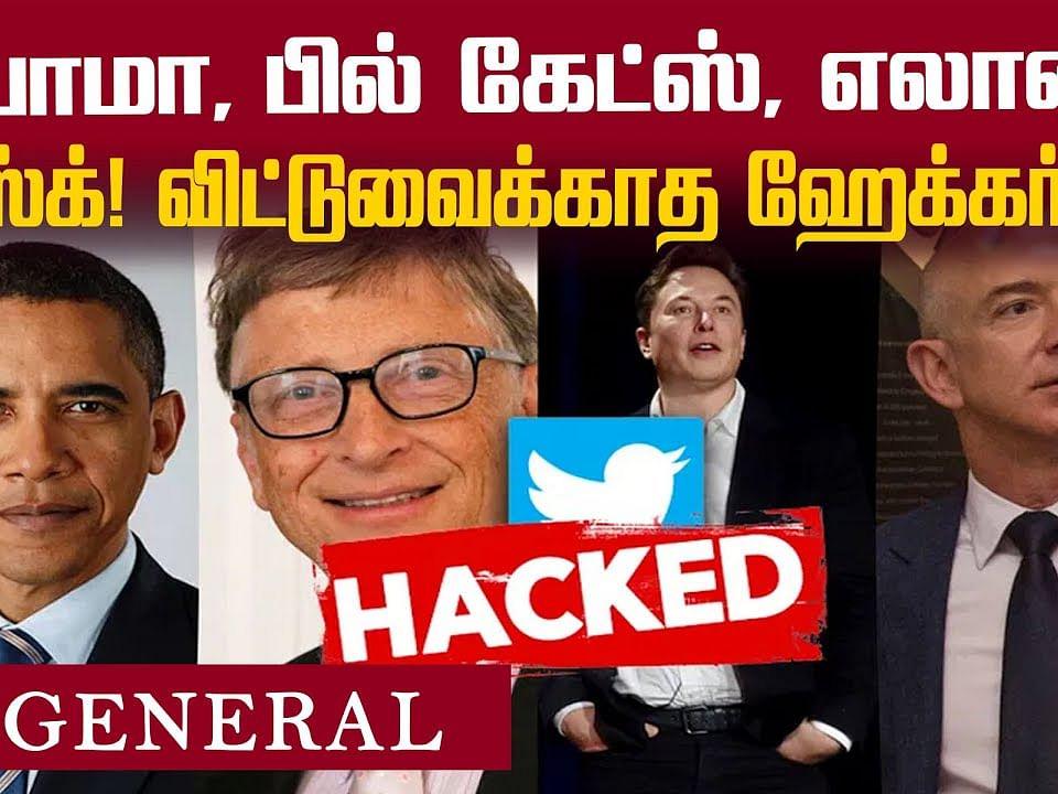 இதுவரை நடந்ததில் இதுதான் மிகப்பெரிய ஹேக்கிங் சம்பவம்... Twitter Hacked!