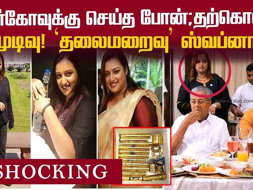 ரூ.15 கோடி தங்கம்... `தலைமறைவு'... அதிகாரி ஸ்வப்னா அதிர்ச்சி ஆடியோ! | Kerala News