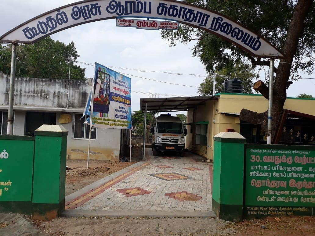 புதுக்கோட்டை: `ஹைடெக் எக்ஸ்ரே மிஷின்' - ஆரம்ப சுகாதார நிலையத்தை மேம்படுத்தும் இளைஞர்கள்
