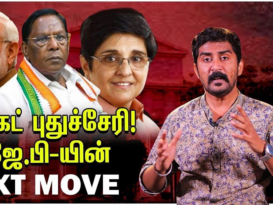 BJP-யின் குதிரை பேரம் ஆரம்பம்!  தப்பிப்பாரா நாராயணசாமி? | Pondicherry Politics