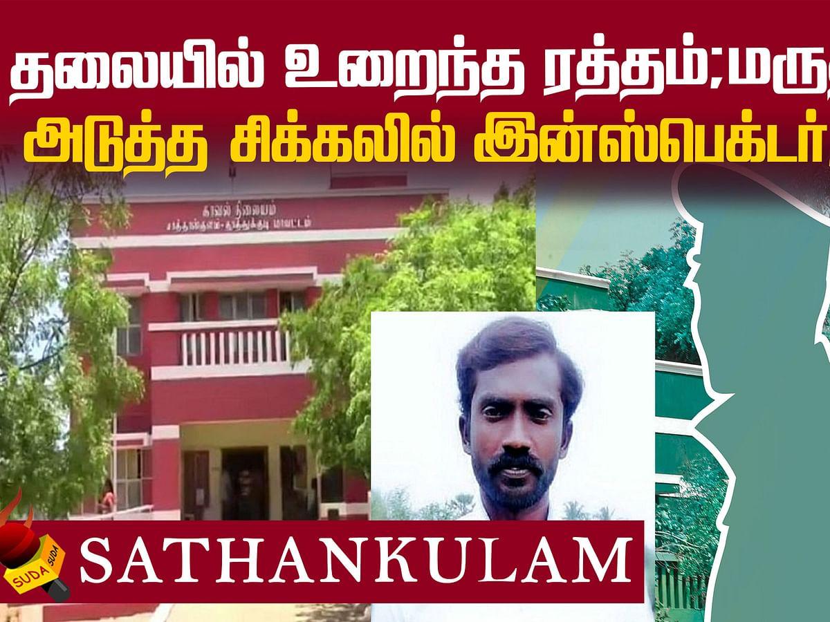 Sathankulam