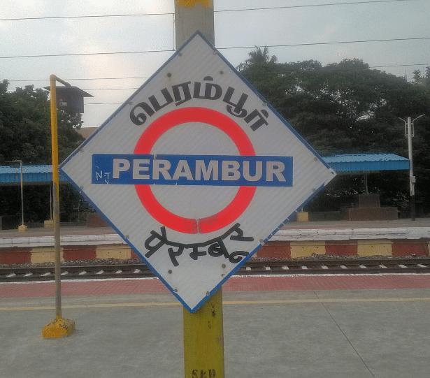 பெரம்பூர் ரயில் நிலையம்
