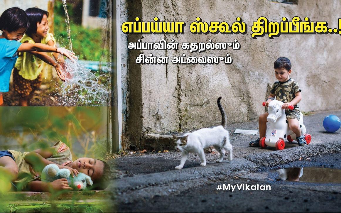 `எப்பய்யா ஸ்கூல் திறப்பீங்க..!' - அப்பாவின் கதறல்ஸும் சின்ன அட்வைஸும் #MyVikatan