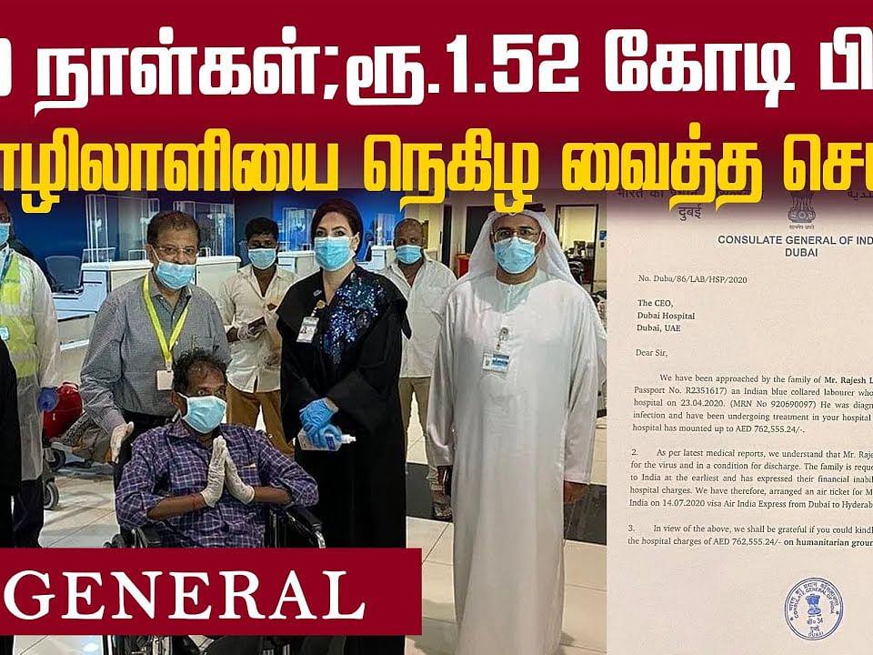 1.52 கோடி ரூபாயையும் தள்ளுபடி செய்த துபாய் மருத்துவமனை! | Dubai | Coronavirus