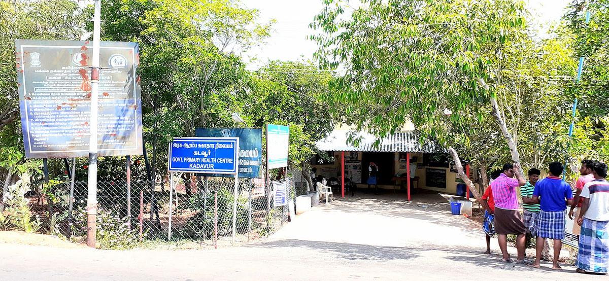 அரசு ஆரம்ப சுகாதார நிலையம்