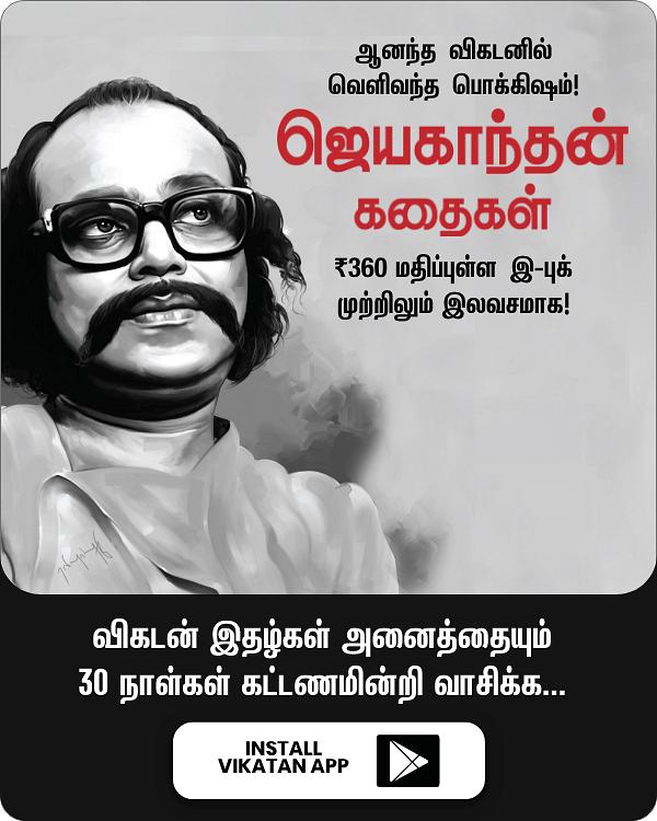 Free eBook: ரூ.360 மதிப்புள்ள 'ஜெயகாந்தன் கதைகள்' இ-புக் முற்றிலும் இலவசமாக!