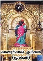 காரைக்கால் அம்மையார்