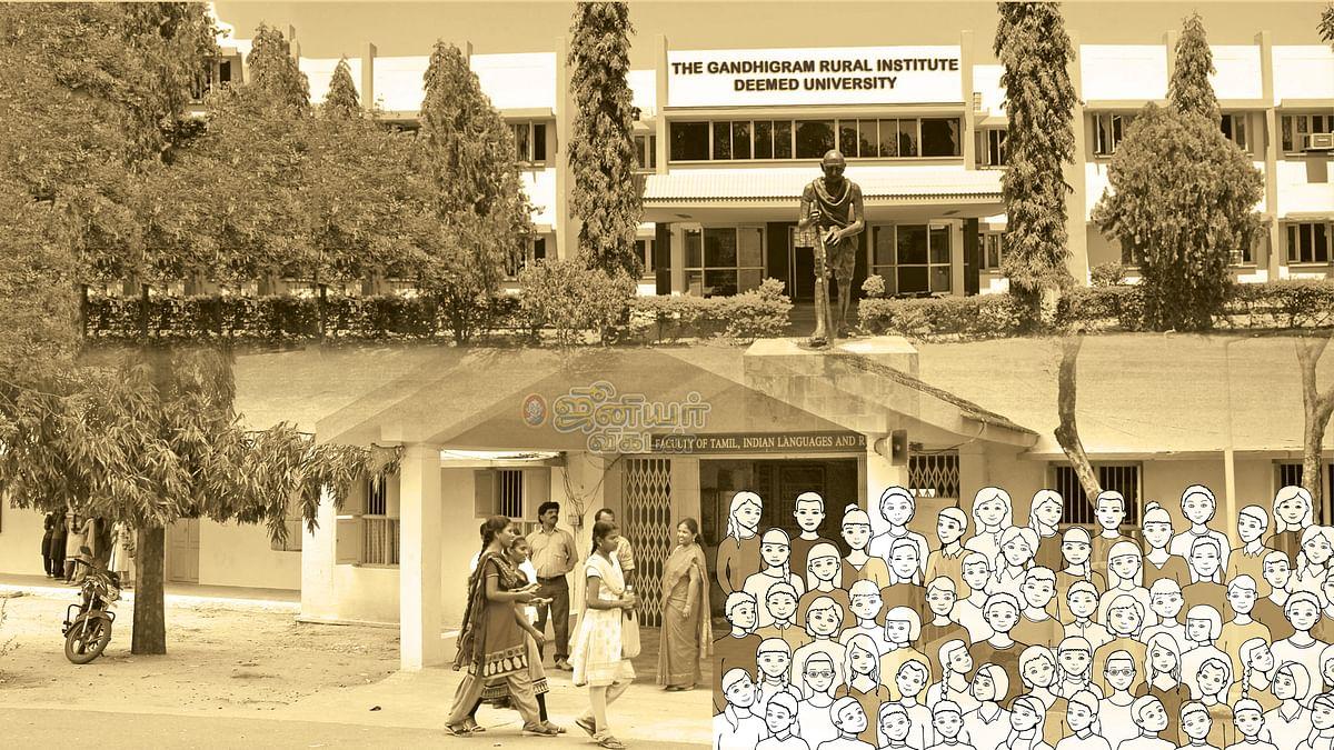 காந்திகிராம பல்கலைக்கழகம்