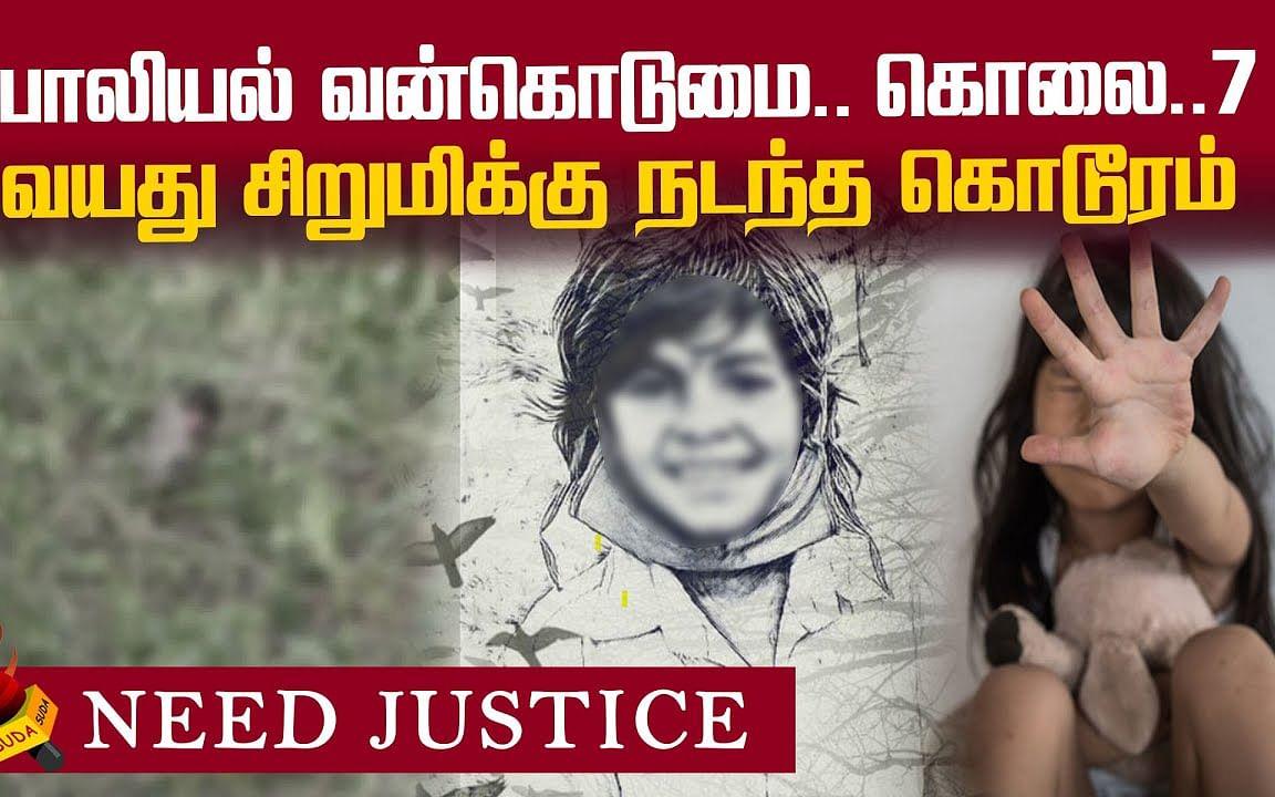 புதுக்கோட்டை 7 வயதுச் சிறுமிக்கு நேர்ந்த கொடூரம்! | NEED JUSTICE