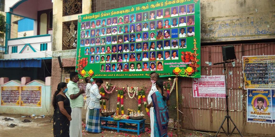 கும்பகோணம் பள்ளி தீ விபத்தில் இறந்த குழந்தைகள்