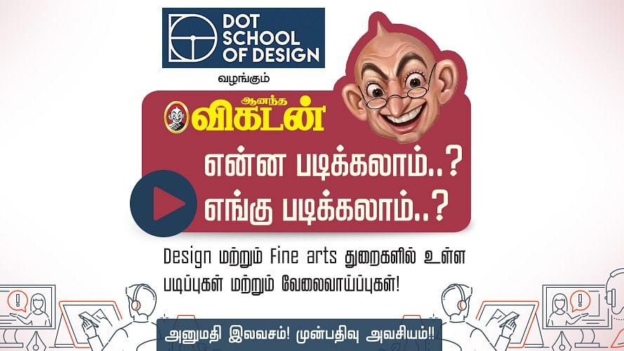 ஆனந்த விகடன் கல்வி வழிகாட்டும் நிகழ்ச்சி