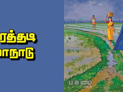 மரத்தடி மாநாடு : மோட்டார், பி.வி.சி குழாய் வாங்கவும் மானியம்!