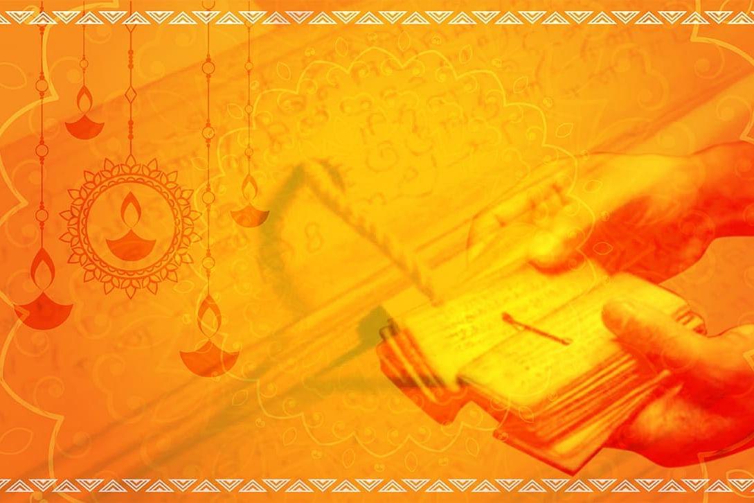 பஞ்சாங்கக் குறிப்புகள்