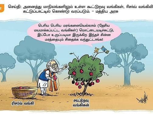 சின்ன மரத்தையும் சிதைக்க வந்துட்டாங்களே! #CartoonOfTheDay