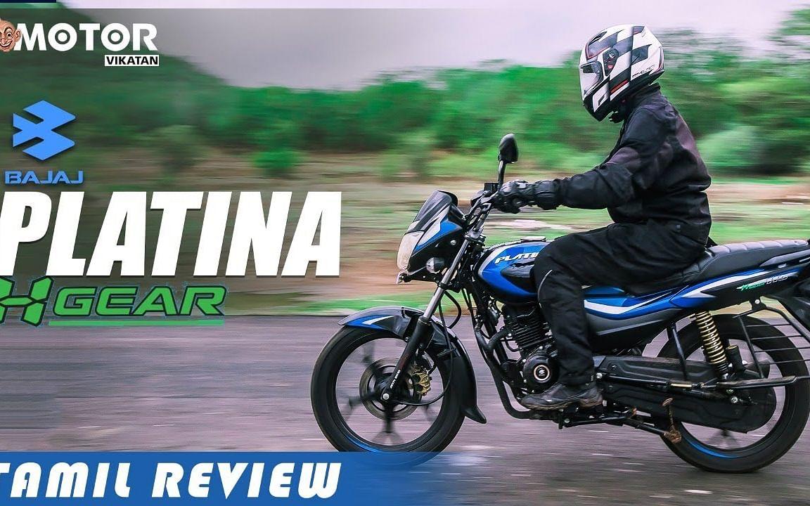 பஜாஜ் பிளாட்டினா 110 H கியர்... Tamil Review #MotorVikatan