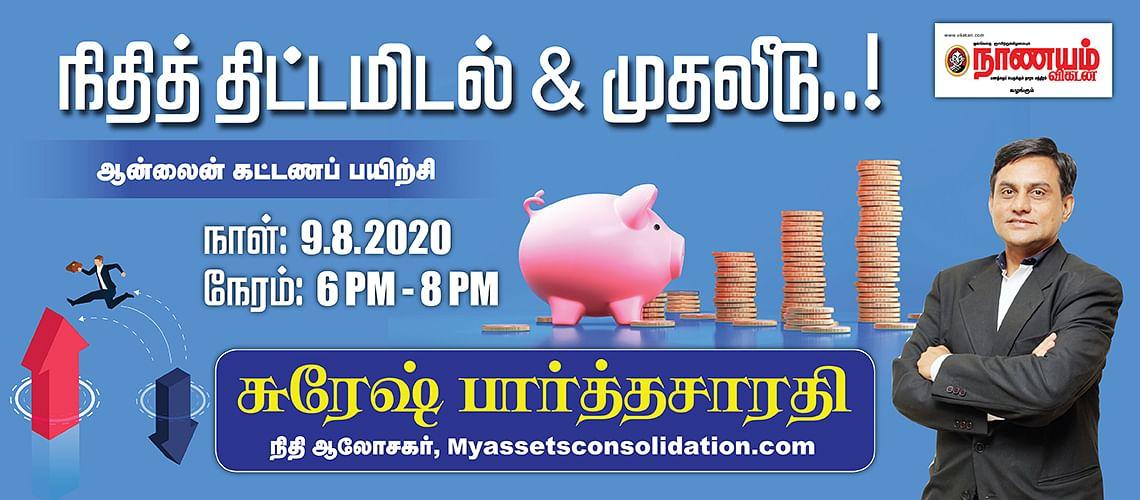நாணயம் விகடனின் Finance Plan & investment பயிற்சி