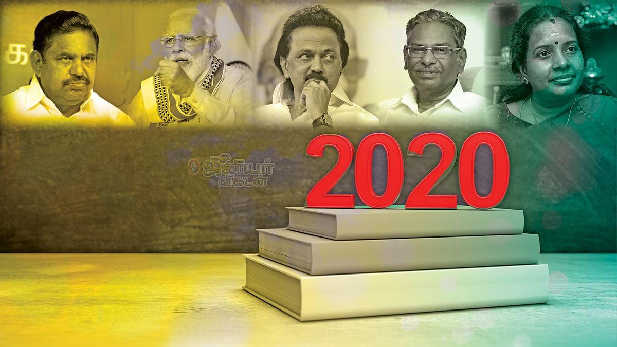தேசிய கல்விக் கொள்கை 2020