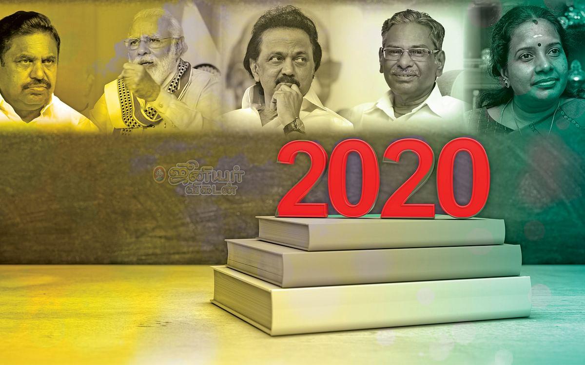 தேசிய கல்விக் கொள்கை 2020 - வரவேற்பும் எதிர்ப்பும்!