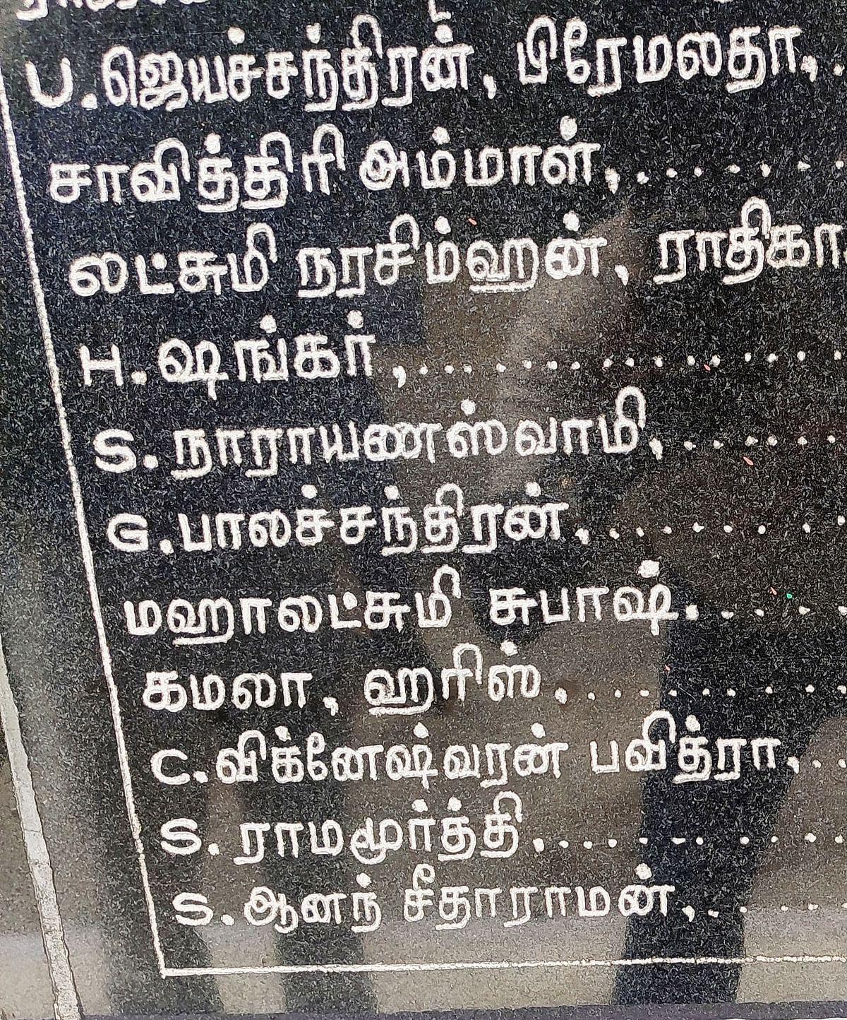 கோயில் கல்வெட்டு- நன்கொடையாளர்கள் பட்டியலில் கமலா ஹாரிஸ்