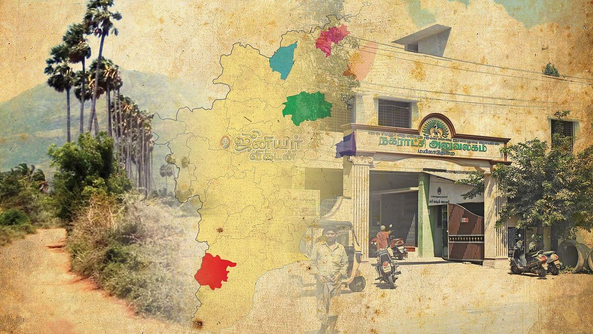 பிரிந்த மாவட்டங்கள்